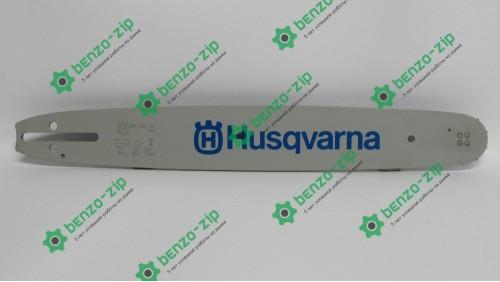 Шина Husqvarna 64 зв.,0,325,1,5 мм