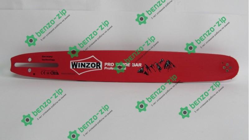 Шина для БП Husqvarna 137/142 Winzon Pro-seria 64 зв.,0,325,1,3 мм