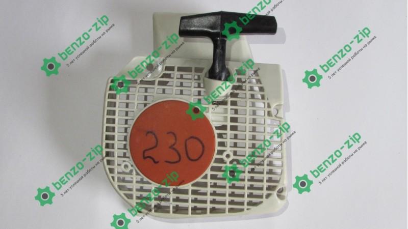 Стартер для бензопил Stihl 230