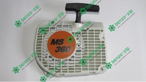 Стартер для бензопил Stihl 360