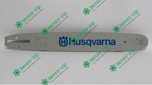 Шина Husqvarna 64 зв., 0, 325, 1, 5 мм
