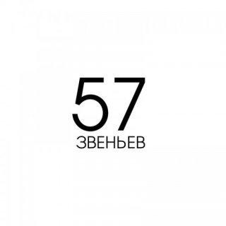 57 ланок