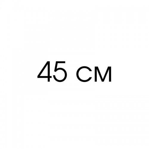 45 см