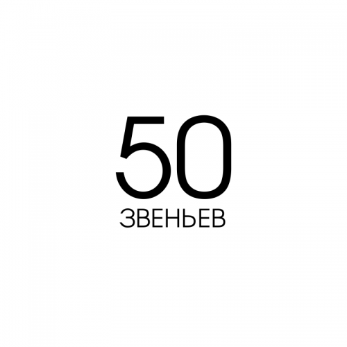 50 ланок
