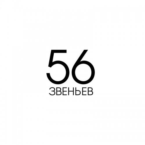 56 звеньев