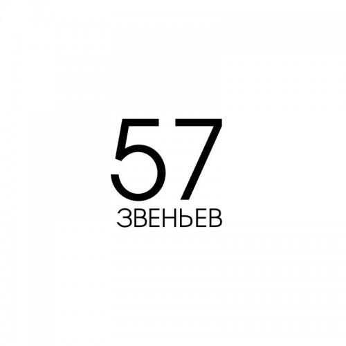 57 звеньев