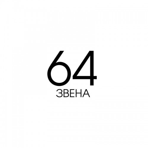 64 звена
