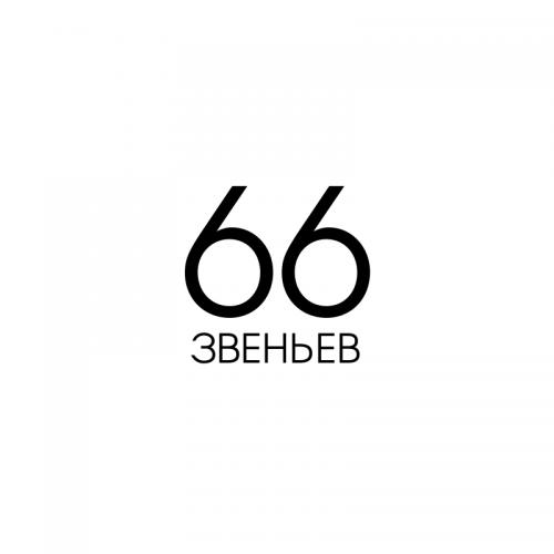 66 ланок