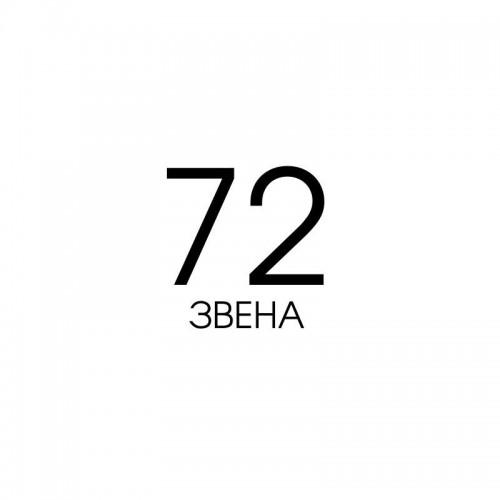 72 звена