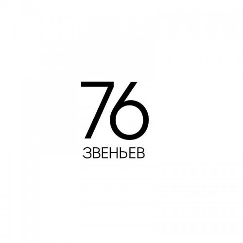 76 ланок